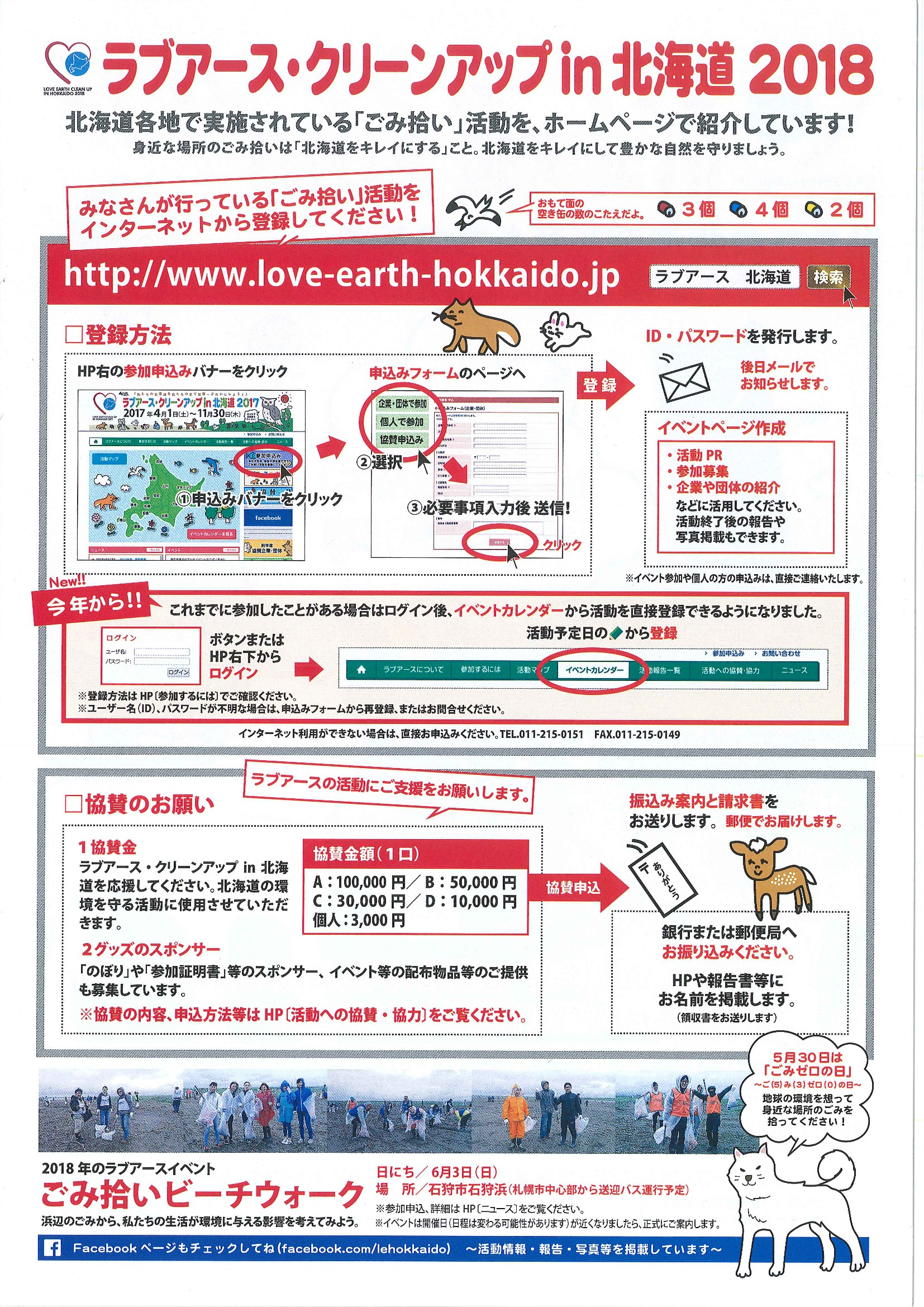 061387ae02d02 パーツのパルカ (株)北翔 - 社長日記   社長日記