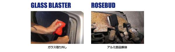 Glass Blaster/ Rosebud
